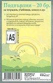 Регулиращи самозалепващи се подвързии - А5 - Комплект от 20 броя - тетрадка