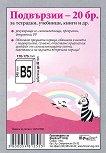 Регулиращи самозалепващи се подвързии - B5 - Комплект от 20 броя - тетрадка
