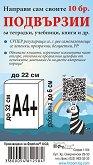 Самозалепващи се подвързии - А4+ - Комплект от 10 броя - тетрадка