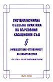 Систематизирана съдебна практика на Върховния касационен съд. Имуществена отговорност на работодателя - Цветелина Златева -