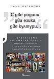 С две родини, два езика, две култури... - книга