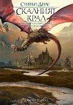Спомени за пламъци - книга 2: Скалният крал - Стивън Диас -