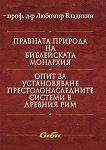 Правната природа на библейската монархия. Опит за установяване престолонаследните системи в Древния Рим - проф. д-р Любомир Владикин -