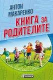 Книга за родителите - Антон Макаренко -