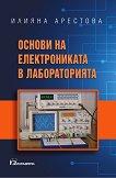 Основи на електрониката в лабораторията - Илияна Арестова -