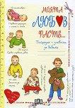 Тетрадка-дневник за бебето: Моята любов расте -