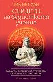 Сърцето на будисткото учение - Тик Нят Хан -