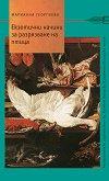 Екзотични начини за разрязване на птица - Марианна Георгиева -