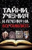 Тайни, учения и лечения на богомилите - Антон Глогов -