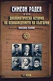Неиздаван ръкопис - книга 2: Дипломатическа история на Освобождението на България - книга