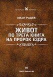 Живот по трета книга на Пророк Ездра - Иван Радев -