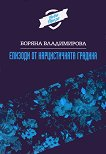 Епизоди от нарцистичната градина - Боряна Владимирова -
