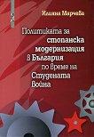 Политиката за стопанска модернизация в България по време на Студената война - Илияна Марчева -