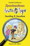 Детективите Агата и Лари: Заговор в Лисабон - Стийв Стивънсън -