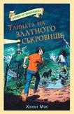 Островът на приключенията: Тайната на златното съкровище - Хелън Мос -