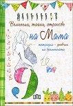 Вълнения, тайни, страхове на Мама. Тетрадка-дневник на бременната - Джулия Пианиджани, Барбара Миноцо -