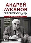 Андрей Луканов. Без предразсъдъци - книга