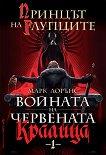 Войната на Червената кралица - книга 1: Принцът на глупците -