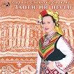 Дарина Славчева Славова - Запей ми песен -