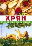 Хрян за лечение и прочистване - Александър Кородецки -