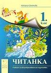 Читанка за 1. клас - Наталия Огнянова -