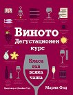 Виното: Дегустационен курс - Марни Олд -