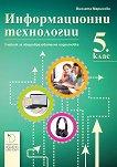 Информационни технологии 5. клас - Виолета Маринова -
