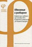 Обяснение и разбиране - Константин Янакиев, Иван Колев -
