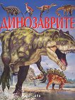 Динозаврите - книга
