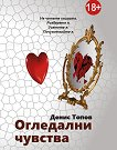 Огледални чувства - Денис Топов - книга