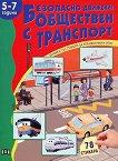 Книжка със стикери за упражнения и игри: Безопасно движение с обществен транспорт - 5 - 7 години -