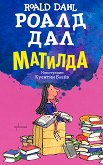 Матилда - Роалд Дал - книга