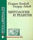 Митология и религия - Пламен Бочков, Тодор Леков -