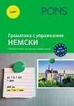 Граматика с упражнения: Немски език  - ниво A1 - C1 -