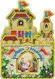 Дворецът на Спящата красавица - Миглена Златарева -