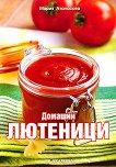 Домашни лютеници - Мария Атанасова - книга