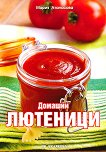 Домашни лютеници - книга
