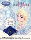 Замръзналото кралство: Весели приключения с Елза + подарък красива огърлица - детска книга