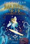 Магнус Чейс и боговете на Асгард - книга 2: Чукът на Тор - книга