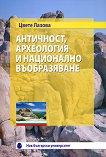 Античност, археология и национално въобразяване - Цвете Лазова -