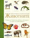 Илюстрована енциклопедия: Животните - книга
