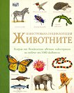 Илюстрована енциклопедия: Животните -