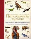 Илюстрована енциклопедия: Праисторически животни -