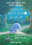 Слончето, което иска да заспи - Карл-Йохан Форсен Ерлин - книга