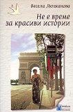 Не е време за красиви истории - Весела Люцканова -