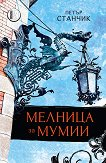 Мелница за мумии - Петър Станчик -