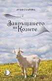 Завръщането на козите - Луан Старова -