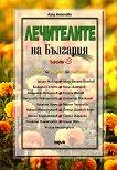 Лечителите на България - част 3: Съвети, рецепти, контакти - Лили Ангелова -