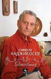 Докосвания - Симеон Хаджикосев - книга