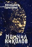 Последната територия - Момчил Николов -